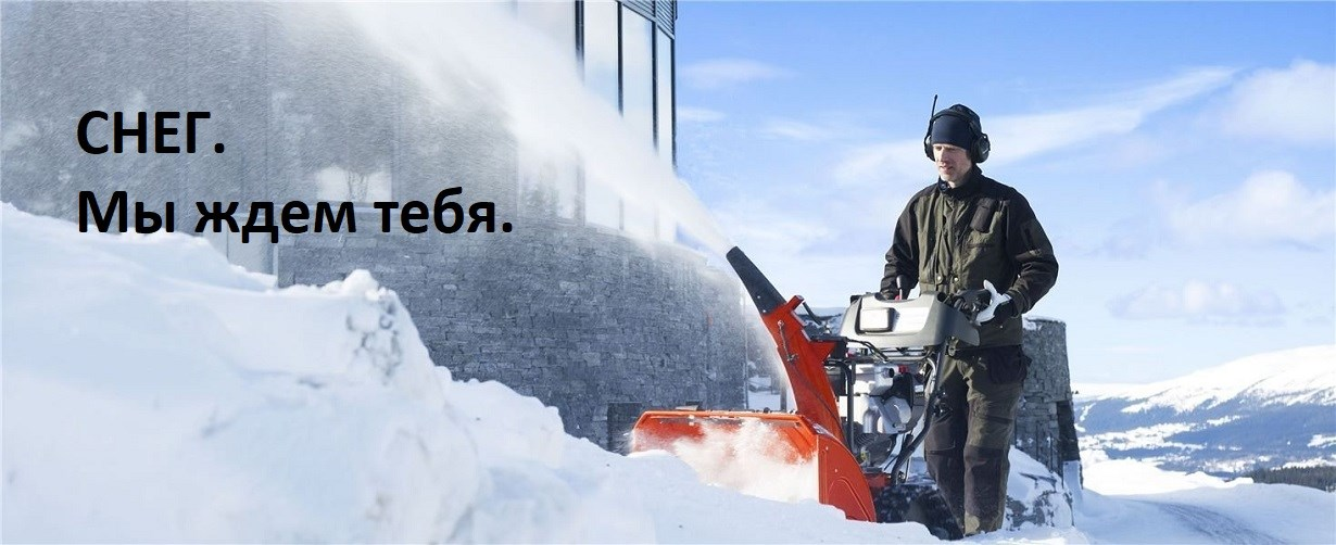 снегоубощик бензиновый купить
