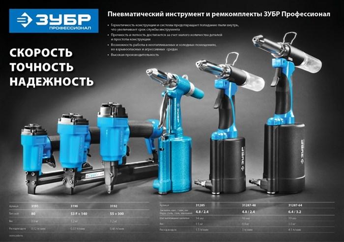 ЗУБР ремонтный комплект для заклепочника (арт. 31287-48) 31287-48-РК - фото 12877