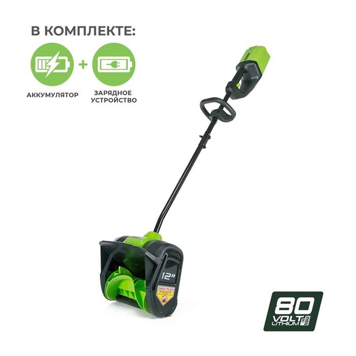 Снегоуборщик аккумуляторный Greenworks G80SS30K2 - фото 25395
