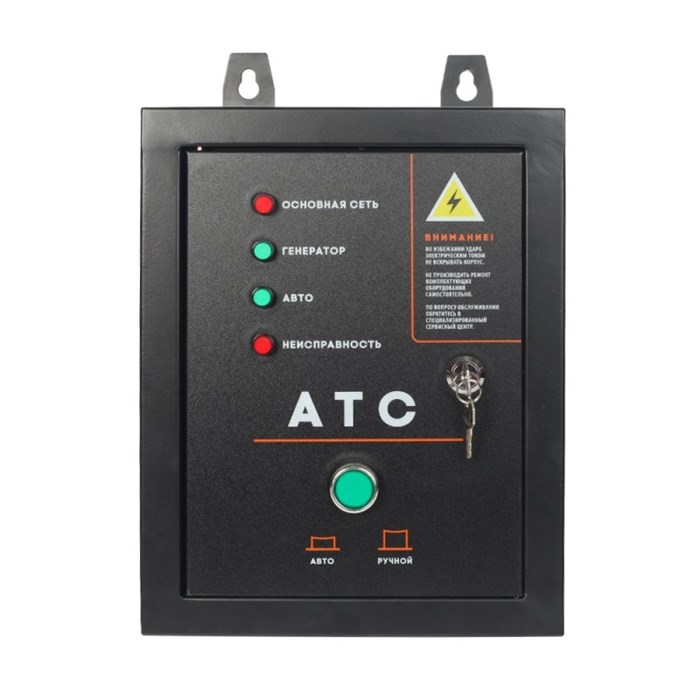 Система автоматической коммутации генератора Patriot GPA 1005 - фото 5762