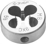 ЗУБР М8 x 1.25 мм, 9ХС, круглая ручная, плашка 4-28022-08-1.25