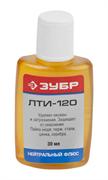 ЗУБР 30 мл, нейтральный, флюс лти-120 55480-030