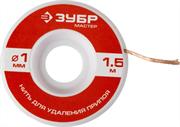 ЗУБР диаметр 1 мм, длина 1.5 м, нить для удаления излишков припоя 55469-1