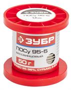 ЗУБР 50 г, ПОСу 95-5, специальный безсвинцовый, проволока, 1 мм, припой 55455-050-10