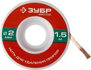 ЗУБР диаметр 2 мм, длина 1.5 м, нить для удаления излишков припоя 55469-2