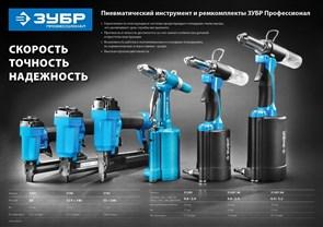 Ремонтный комплект ЗУБР, 31287-48