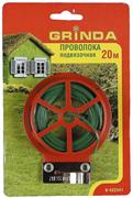 GRINDA 20 м, проволока подвязочная 8-422341