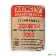 Сухая смесь пескобетон МКУ М300