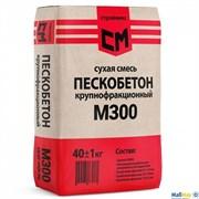 Сухая смесь пескобетон СМ М300
