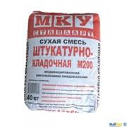 Штукатурно-кладочная смесь МКУ М 200