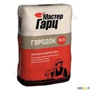Смесь цементная Мастер Гарц Городок МС20 50 кг