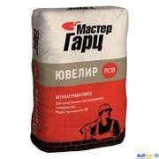 Смесь цементная Мастер Гарц Ювелир РС10 50 кг