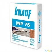 Штукатурка гипсовая Кнауф МП 75 30 кг