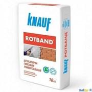 Штукатурка гипсовая Кнауф Ротбанд 10 кг серая