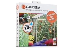 GARDENA комплект для микрокапельного полива в теплице базовый  (01373-20.000.00)