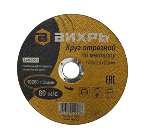 Круг отрезной по металлу 150х2,5х22 мм