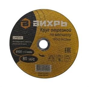 Круг отрезной по металлу 180х2,0х22 мм