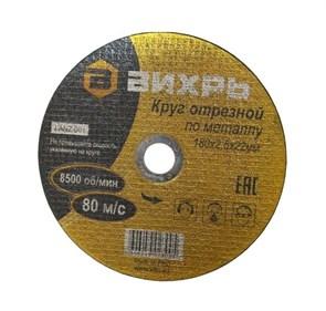 Круг отрезной по металлу 180х2,5х22 мм