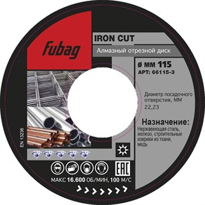 FUBAG IRON CUT диам. 125 мм
