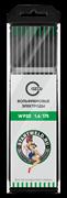 Вольфрамовый электрод WP 1,6/175 (зеленый) WP2016175