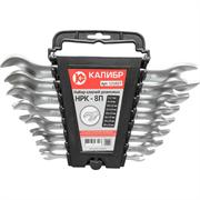 Набор ключей рожковых Калибр НРК-8П (8 штук, CrV)