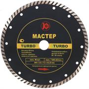 """Алмазный диск """"Калибр Мастер-TURBO"""" 200х22мм (арт. 130211)"""