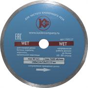 """Диск алмазный  """"Калибр-Wet"""" 200х22мм (арт.130117) предназначен для машин шлифовальных угловых, камнерезных станков и ручных резчиков. Применяется для мокрого реза керамики, фарфора, мрамора, природного и искусственного камня. Обеспечивает чистый, ровн"""