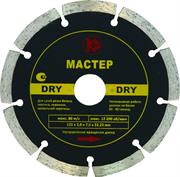 """Диск алмазный """"Калибр-Dry"""" 115х22мм (арт.130101) предназначен для машин шлифовальных угловых. Применяется для сухого реза по искусственному и натуральному камню, бетону, кирпичу. Высокая скорость реза. Высота режущего алмазного сегмента – 7 мм. Высок"""