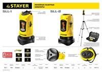 Нивелир лазерный линейный SLL-1, STAYER 34960, дальность 10м, точн. +/-0,5 мм/м - фото 13549